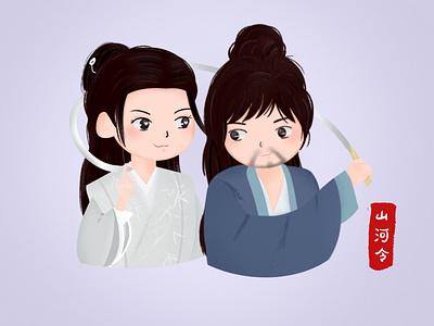 Word of Honor 山河令温周名场面 zhou zishu wen kexing 山河令 character illustration word of honor procreate cute illustration digitalart