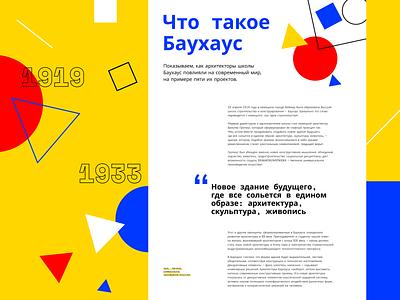 Concept for longread about Bauhaus vector ui typography concept geometic longreads longread illustration minimal web design bauhaus