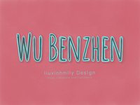 The name for Wu Benzhen,by iPad Pro