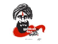 Bharathiyar Birthday Poster