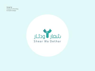 Dress Logo modern modern logo green logo clothes logo clothing clothes saudi logo branding agency dress saudi dress saudi dress branding illustration identity simple logo design brand creative logo