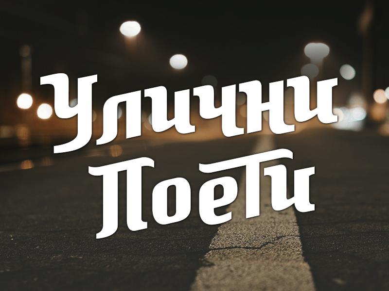 Ulichni Poeti lettering typography street poets logo music hiphop bulgaria sofia macedonia
