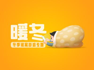 Banner for Smartisan Game Store illustration smartphone game warm winter