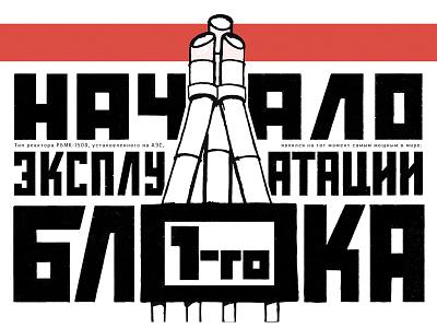Soviet-styled lettering cyrillictype cyrillic typography typomania letterdesign soviettype constctivisttype letters letteringartist customtype lettering