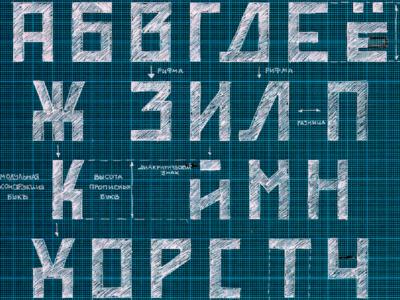 Soviet type - workshop