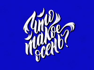 100 days of lettering - start