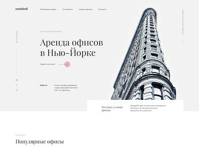 Аренда branding web minimal ui design