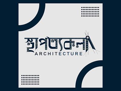 স্থাপত্যকলা - Architecture typography vector branding architecture logo design hi-quality graphic design art