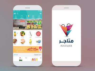 Matajer ( Mobile Application - Android Version )