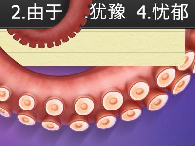 Squid detail