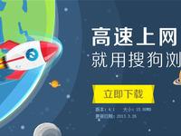 Sogou browser rocket banner