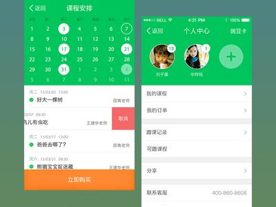 Little Pea Beta pea gui education fast platform app child