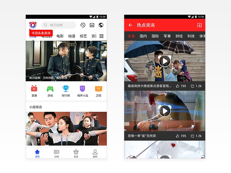Baidu Video Client baidu video red ios android gui bat client app