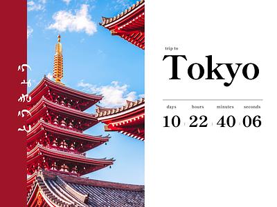 Countdown Timer japan tokyo countdown timer dailyui 14 dailyui 014 countdown web design webdesign ui design daily ui dailyuichallenge dailyui daily 100 challenge