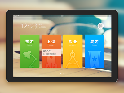 OS of pad for learning system colorful education flat launcher teach e-learning study student ayo gui os pad