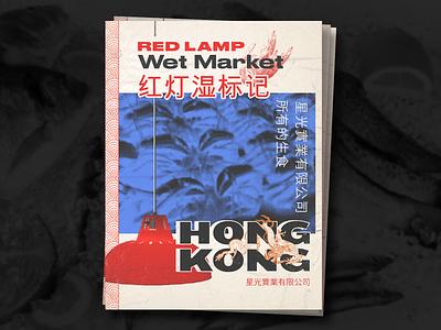 Hong Kong - Wet Market Poster typography hongkong china crustacean crab poster