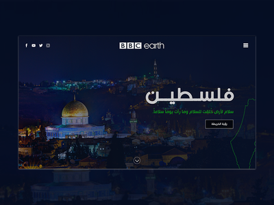 Palestine Website Header ux app agency user tempelate development design interface web ui-ux-