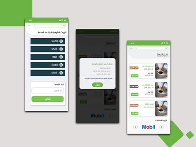 Oli Producrs App  Screens - Arabic