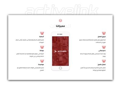Features - Active Link website