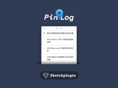 Pin Log Sketchplugin plugin sketch sketchplugin