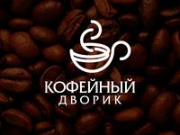 Кофейный Дворик