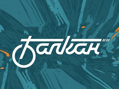 Balkan velo typo balkan bike velo cyrillic letters logo identity logotype
