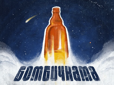 Galactic beer drawing brushes beer illustration space stars texture galactic typography letters cyrillic rocket