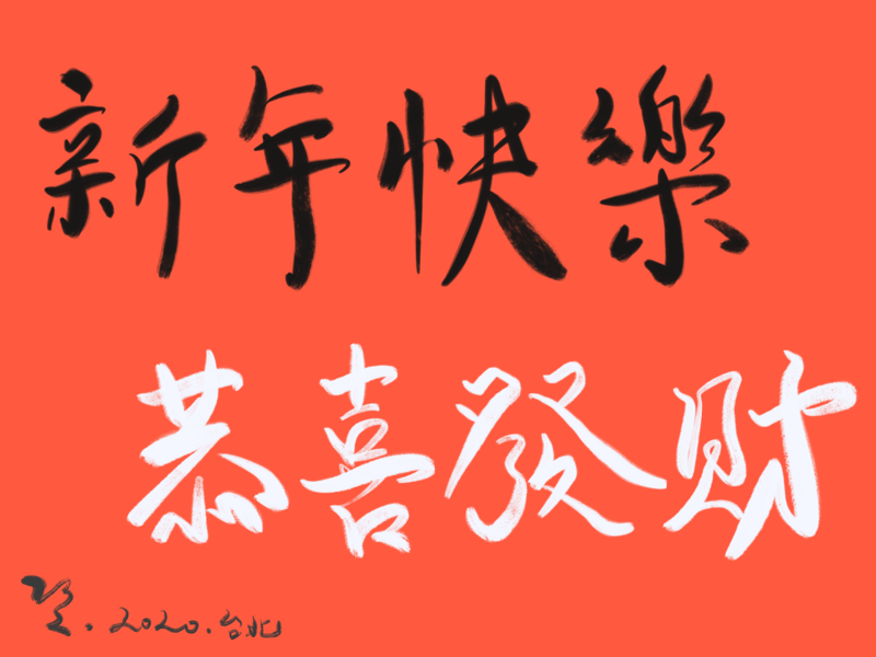 Chinese calligraphy lettering chinese calligraphy calligraphy procreate