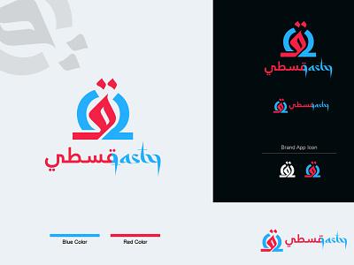Arabic Logo Design arabic logo graphic design flat minimalist unique logo creative professional logo create logo unique minimal minimalist logo modern logo custom logo business logo logo logo design