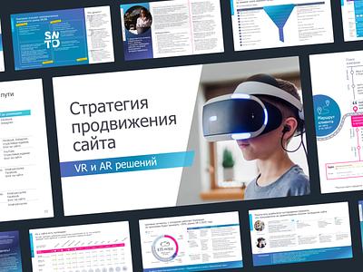 Стратегия продвижения сайта seo ppt design ppt powerpoint presentation powerpoint design infographic powerpoint