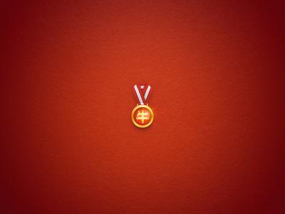 Niu Medal