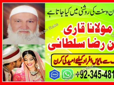 100% Gareted Work Qari Hassan Raza Sultani - Amil 00923454811373 online rohani ilaj black magic removal black magic specialist online istikhara free istikhara child issue love marriage business problem rohani ilaj black magic istikhara astrology horoscope amil baba