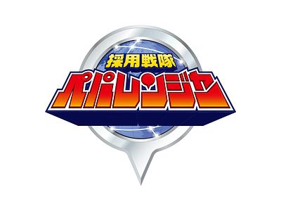 採用戦隊ペパレンジャー parody hero typogaphy logo