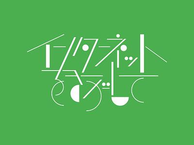 インターネットを探して internet typogaphy logo