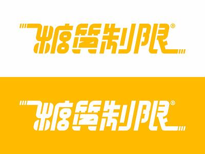 糖質制限 sci-fi typogaphy logo