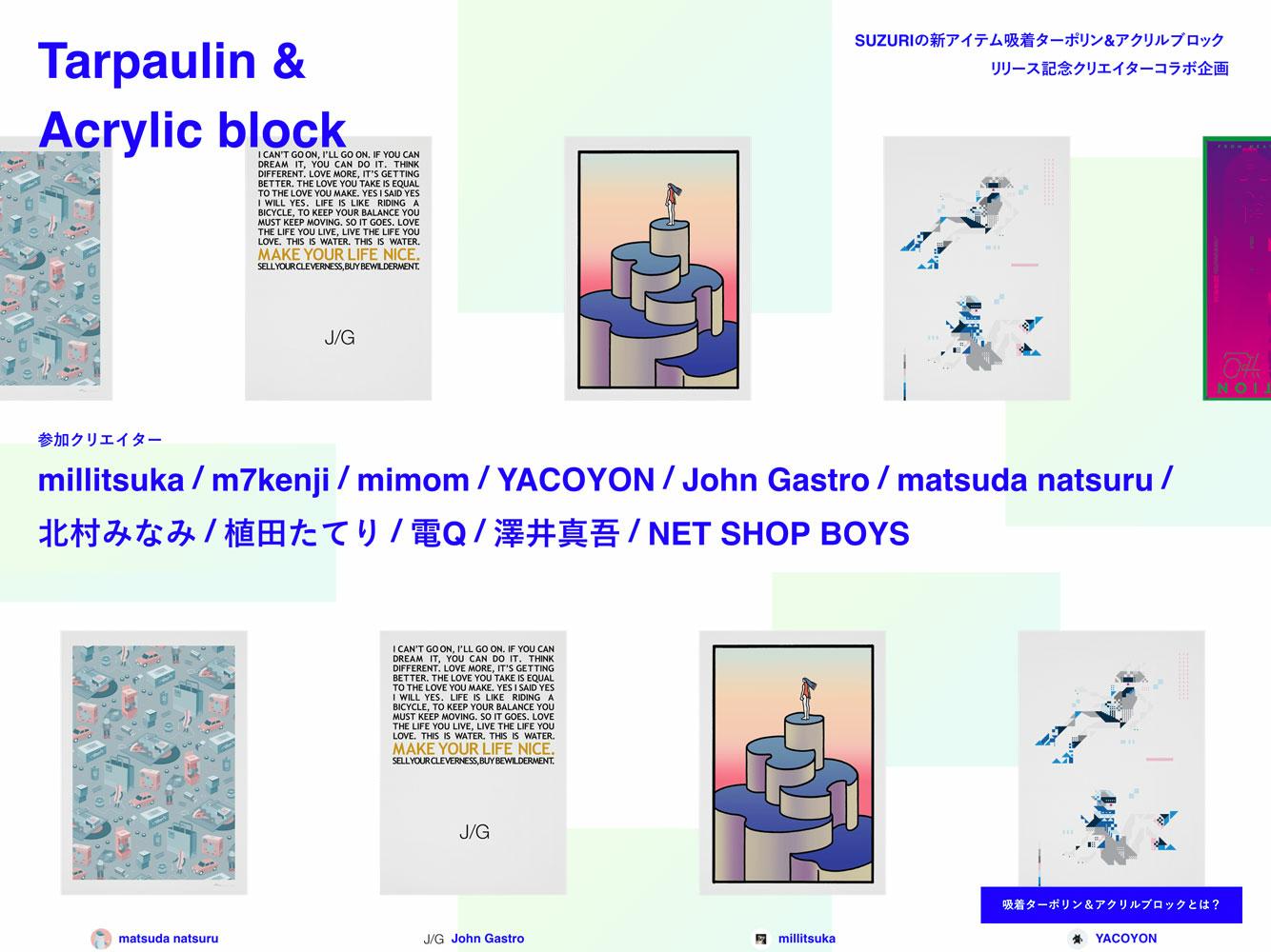 Tarpaulin & Acrylic block - SUZURI web design web