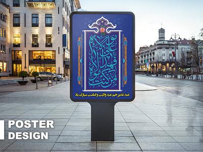 Poster design طراحی پوستر ui طراحی گرافیک logotype illustration design calender poster logo graphic graphic design