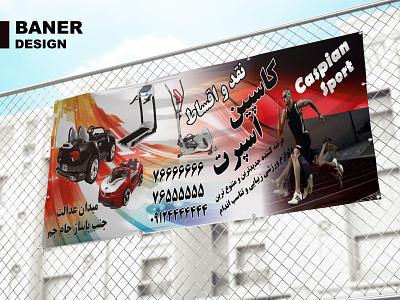 Baner Design طراحی بنر ui illustration design logo calender poster graphic logotype graphic design طراحی گرافیک