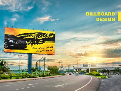 Billboard Design طراحی بیلبورد ui illustration design logo calender poster graphic logotype graphic design طراحی گرافیک