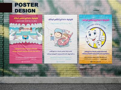 Poster design طراحی پوستر ui illustration design logo calender poster graphic logotype graphic design طراحی گرافیک