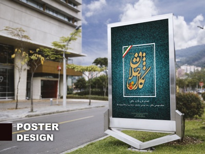 Poster design طراحی پوستر ui illustration design calender logo poster graphic logotype graphic design طراحی گرافیک