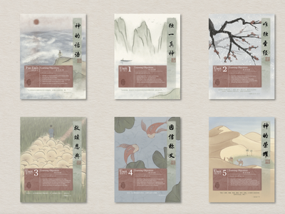 Chinese Textbook Unit Covers illustration