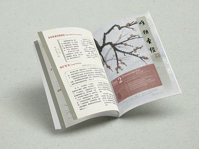 Chinese Textbook Layout and Illustration design layout typogaphy book illustration