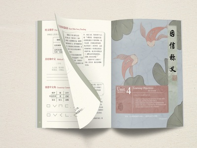 Chinese Textbook Layout and Illustration layout book illustration