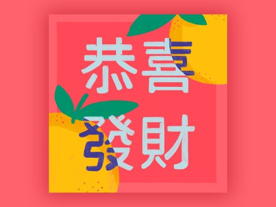 Gong hei fat choi! oranges hand lettering calligraphy chinese lunar new year chinese new year