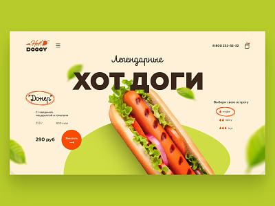 Hot Dog Concept concept delivery website landing page web webdesign ui food hotdog burger design