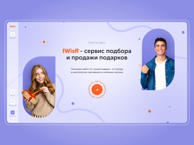 IWish - gift selection service landing page web design clean surprise emotional happy ui service order shipping online concept gift holidays interface friend giftcard