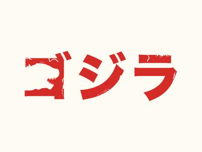 096 - Godzilla