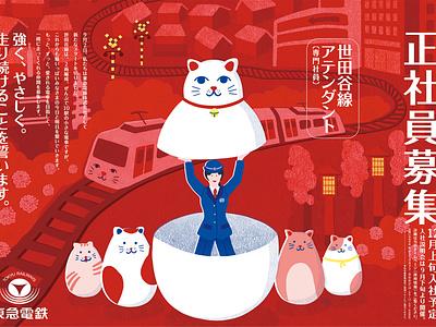 TOKYU RAILWAYS – Setagaya line posters graphic setagaya transport trains tokyo poster design poster illustration