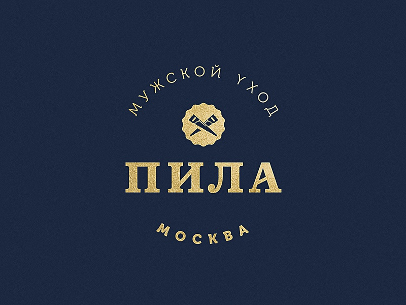 Grooming Salon logo cyrillic salon masculine luxe gold cutting saw vintage grooming male symbol logomark